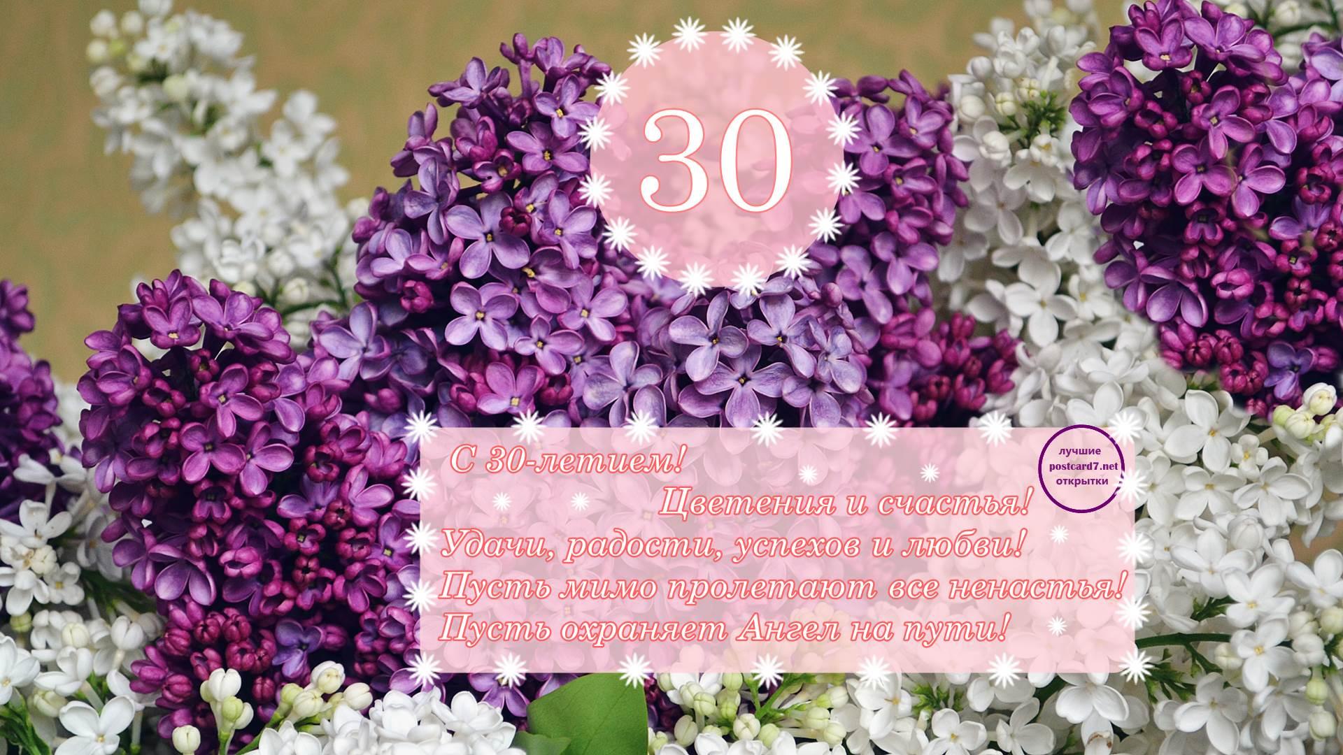 Открытка с поздравлением на 30 лет девушке, картинки день