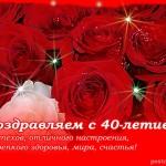 40 лет, открытка, юбилей, розы