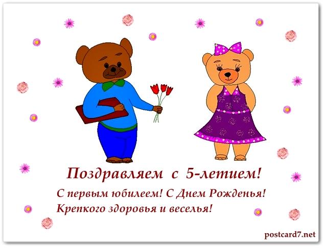 Поздравление родителям девочки с 5 летием
