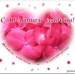 10 лет свадьбы открытка