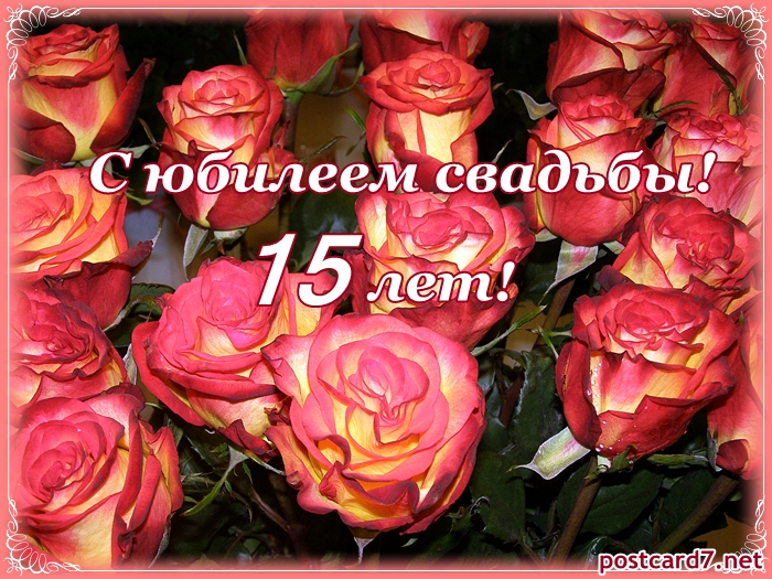 С годовщиной свадьбы 15 лет стихи