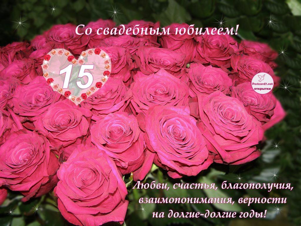 Открытка - букет малиновых роз - Со свадебным юбилеем , к 15-летию свадьбы
