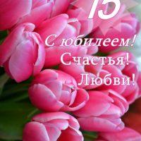 15 лет свадьбы, открытка с тюльпанами