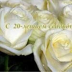 20 лет свадьбы, открытка, белые розы
