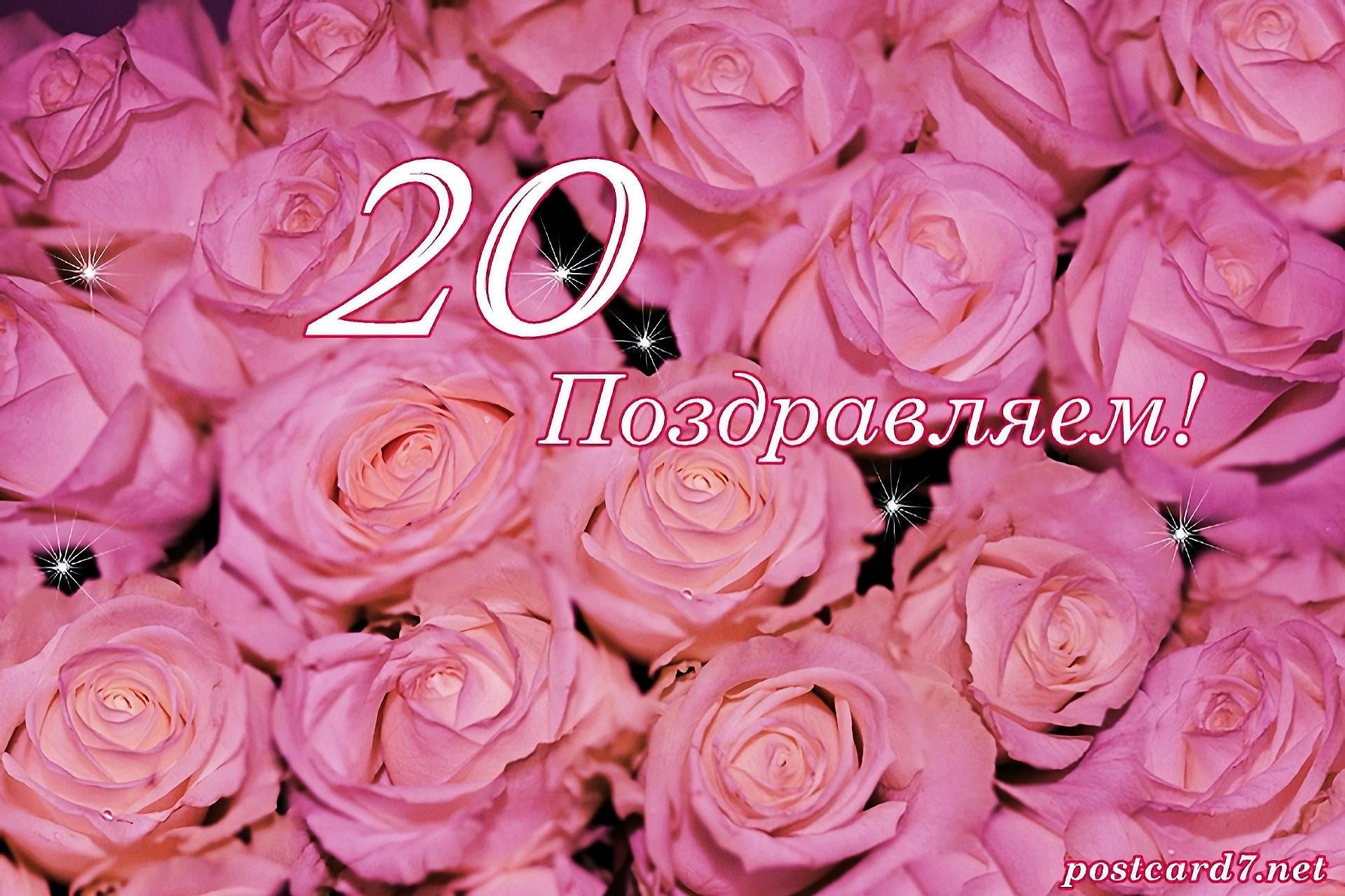 20 лет, открытка, розовые розы