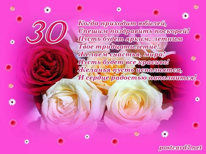 30 лет, открытка, розы