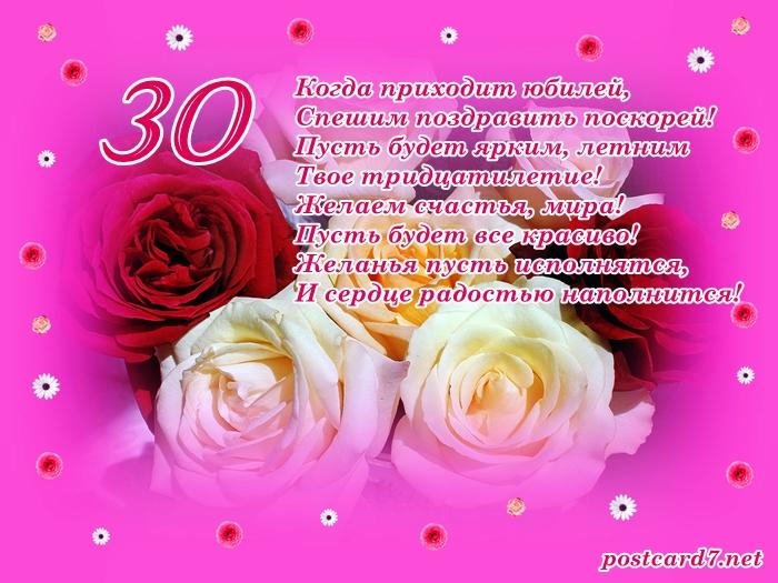 С юбилеем 30 лет женщине открытка 42