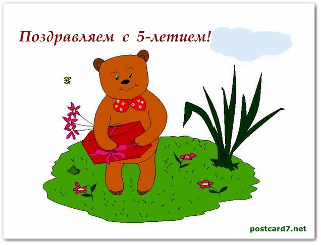 5 лет, открытка, мишутка с подарком