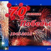открытка с Днём Победы