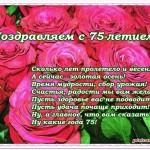 75 лет, открытка и стихи