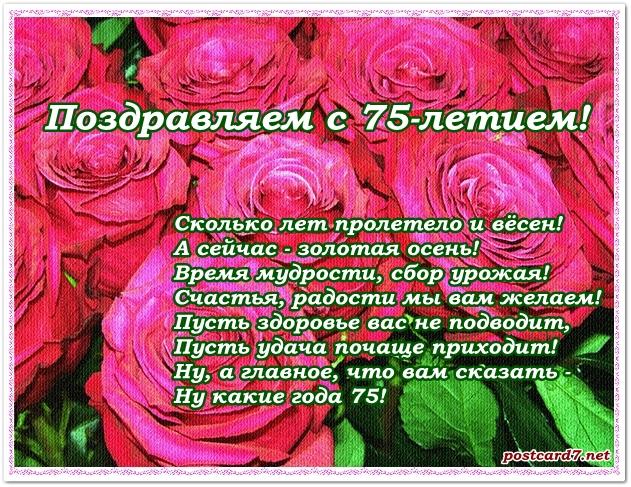 Поздравления с юбилеем 75 лет тёте