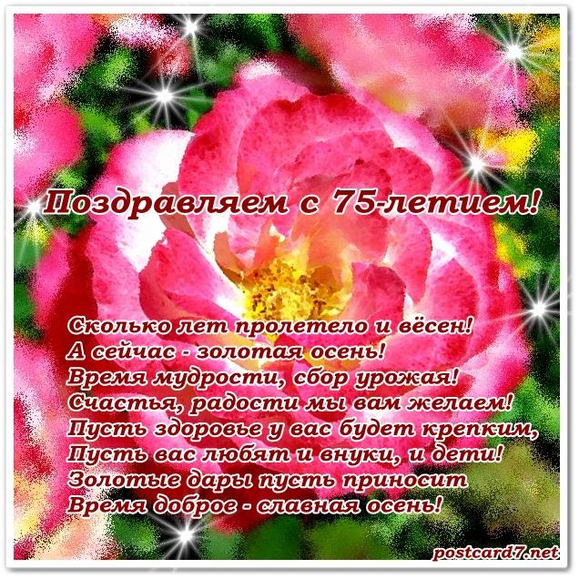 75-летие, открытка и стихи