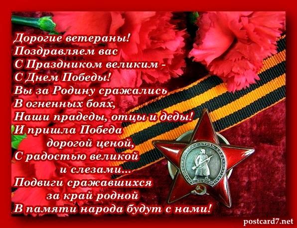 Поздравление ветеранам ко дню победы день победы